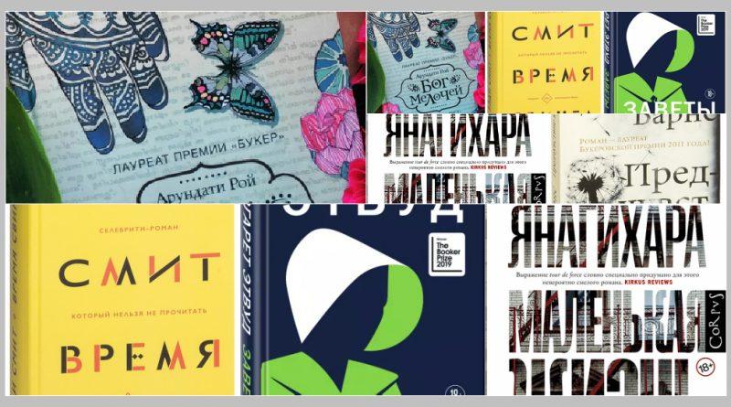 5 романов