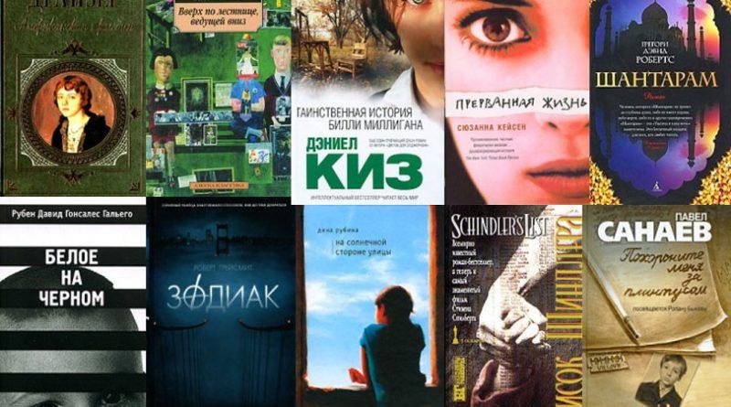 Десять лучших книг
